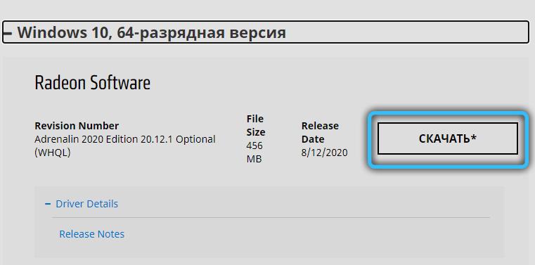 Скачивание драйвера для видеокарты с официального сайта