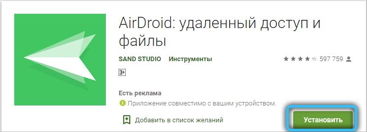 Скачивание приложения AirDroid