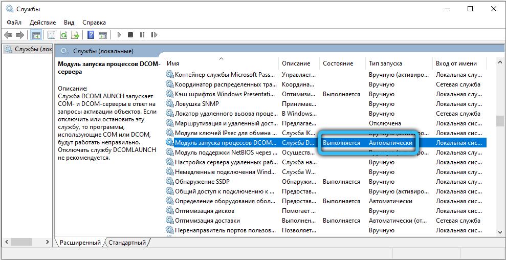 Служба «Модуль запуска процессов DCOM-сервера»