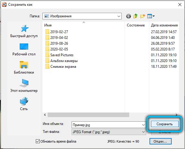 Сохранение файла в формате JPG в FastStone Image Viewer