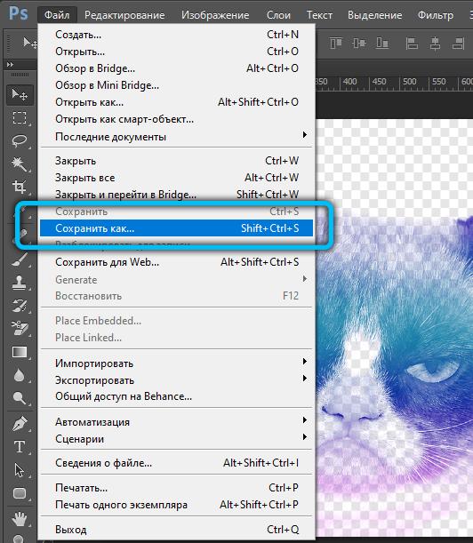Сохранение файла в редакторе Photoshop
