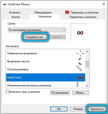 Сохранение изменений указателя курсора