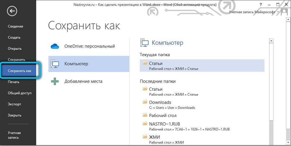 Сохранение презентации в MS Word