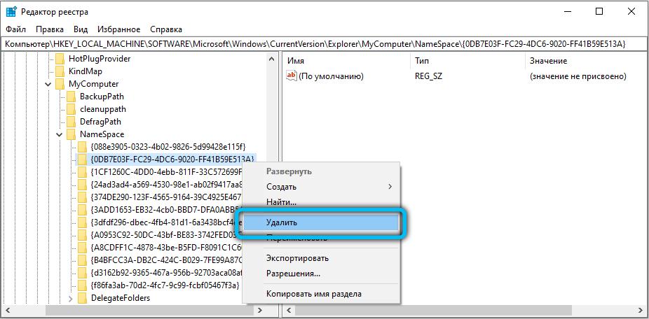 Удаление папки «0DB7E03F-FC29-4DC6-9020-FF41B59E513A» в реестре