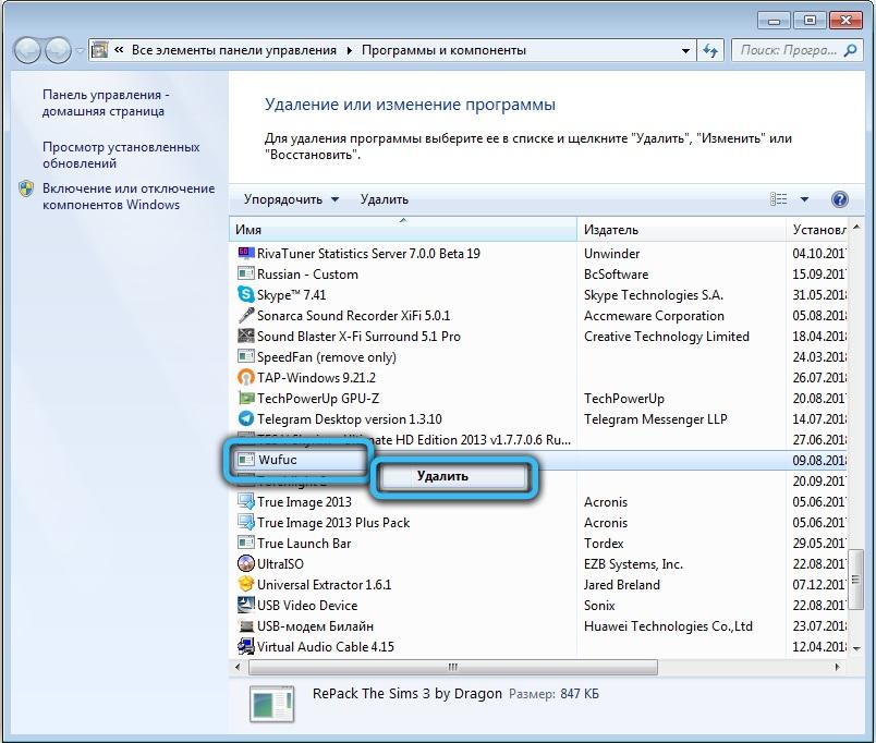 Удаление программы в Windows 7