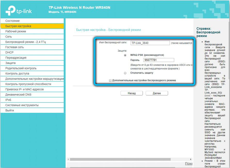Указание имени сети и пароля в веб-интерфейсе роутера TP-Link