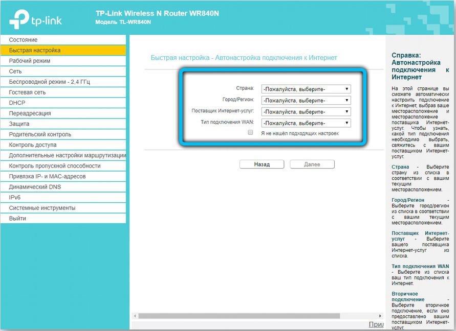 Указание страны и других параметров в веб-интерфейсе роутера TP-Link