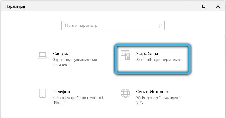 Устройства на ОС Windows 10