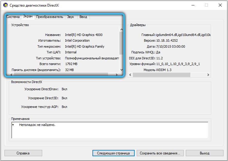Вкладка «Экран» в DirectX