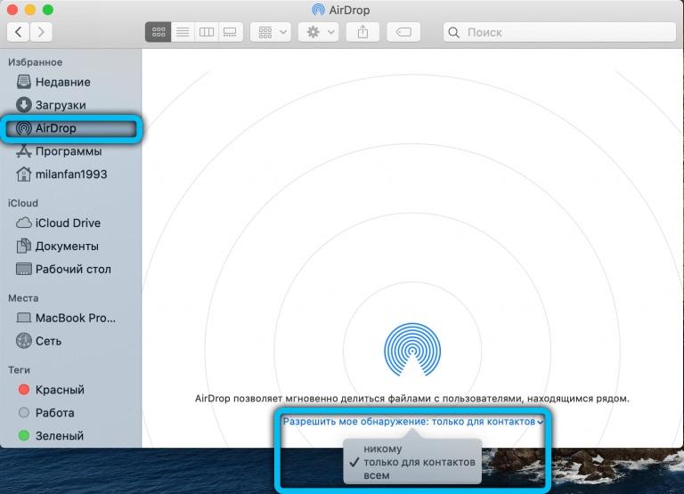 Включение AirDrop на Macbook