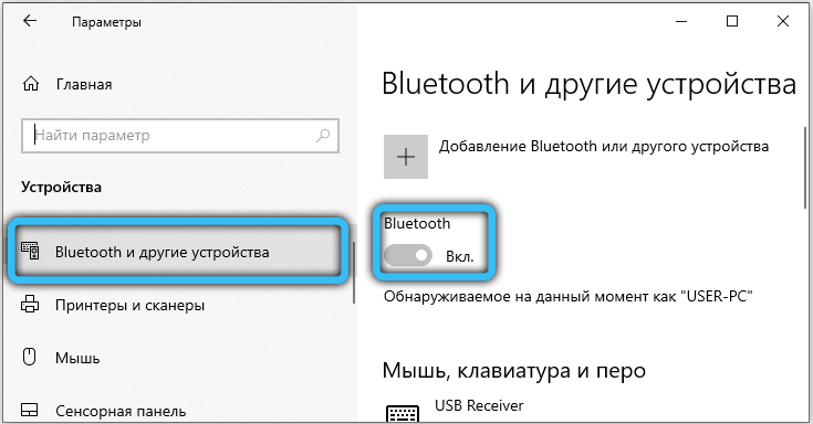 Включение Bluetooth в Windows 10