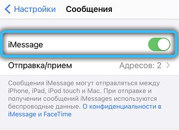 Включение или отключение iMessage