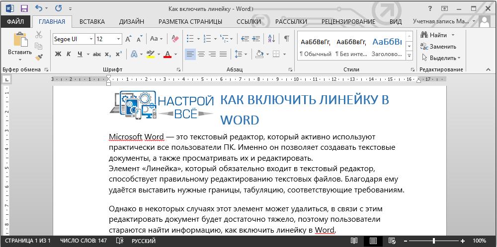 Включение линейки в MS Word