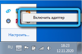 Включить адаптер в Windows 7