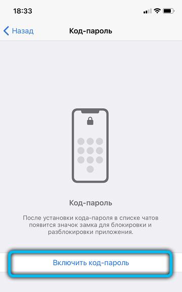 Включить код-пароль в Telegram