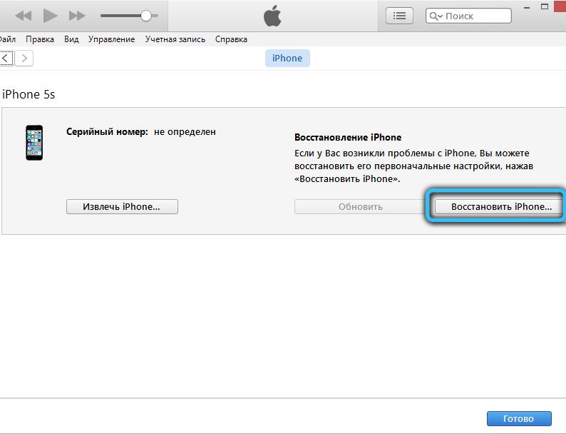 Восстановление телефона через iTunes