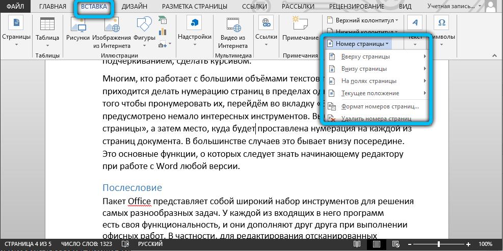 Вставка номера страницы в MS Word