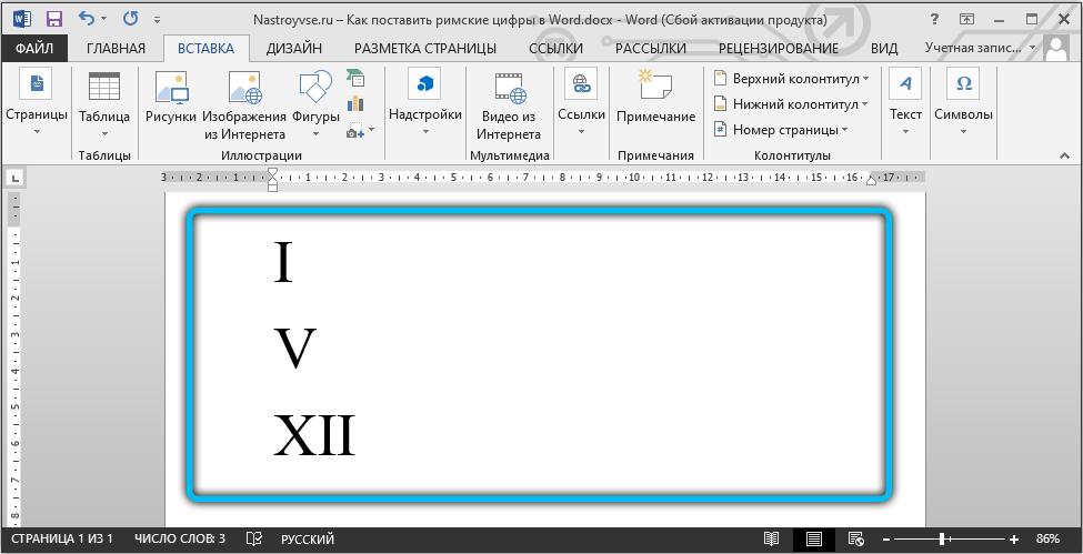 Вставка римских цифр в документ