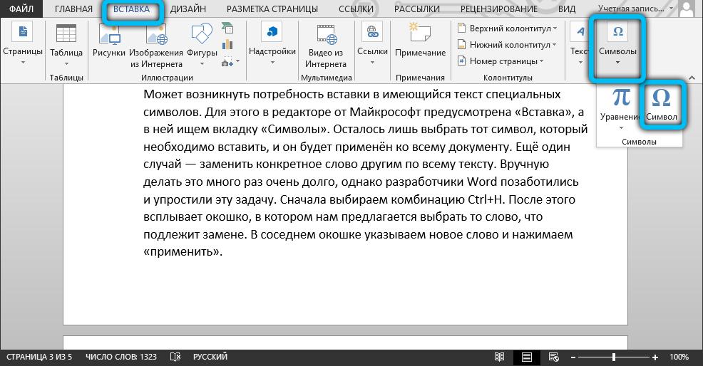 Вставка символа в MS Word