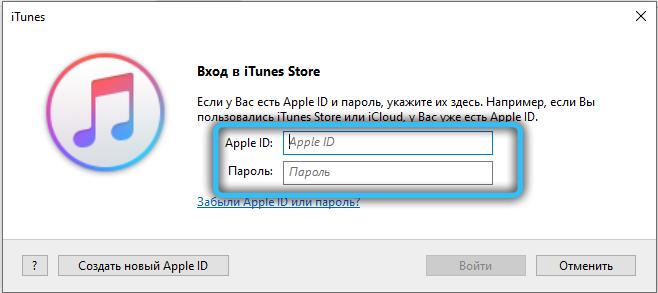 Ввод Apple ID в iTunes