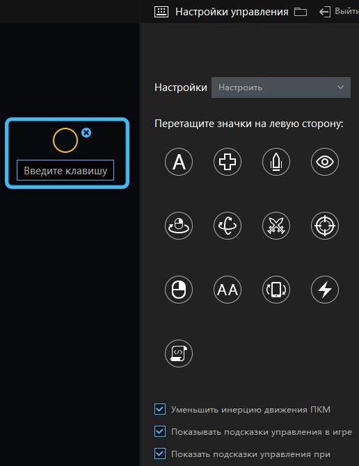 Ввод клавиши в LDPlayer