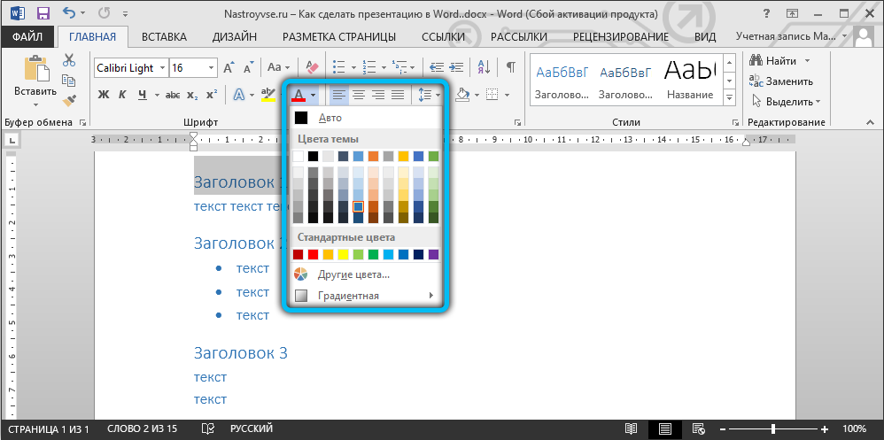 Выбор цвета текста для презентации в Word