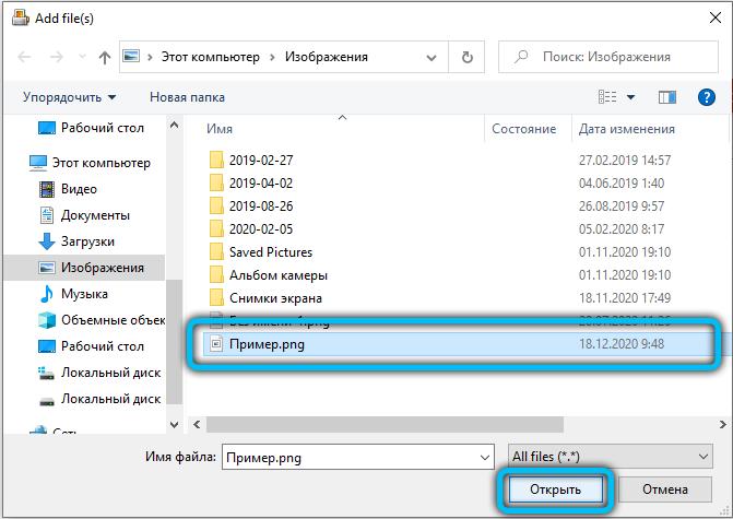 Выбор файла для преобразования в Фотоконвертере