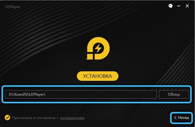 Выбор папки для установки LDPlayer