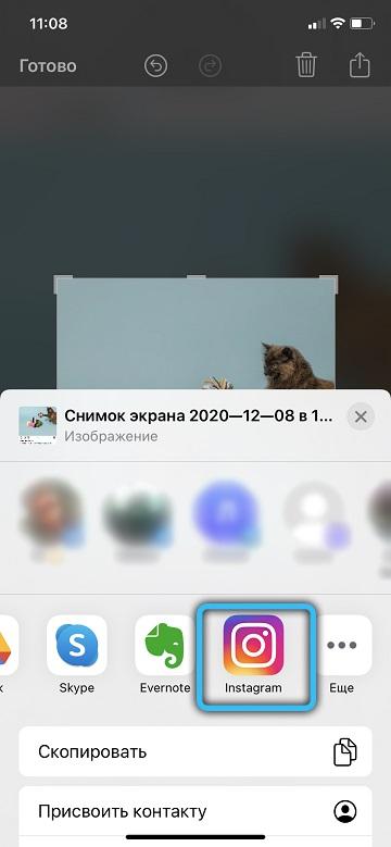 Выбор приложения Instagram
