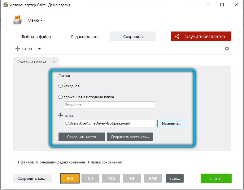 Выбор пути сохранения файла в Фотоконвертере