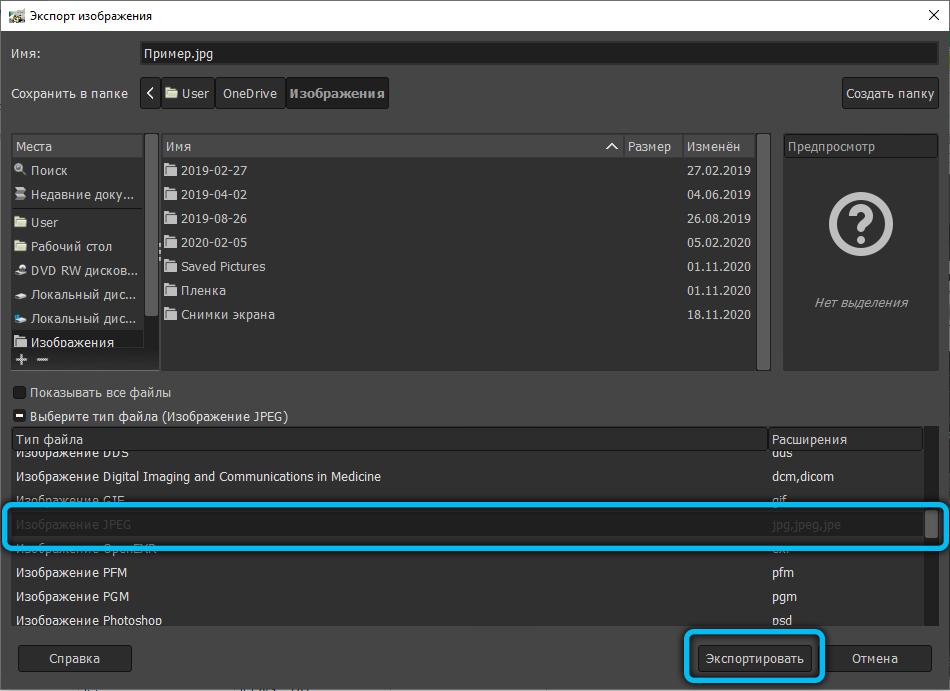 Выбор типа файла в GIMP