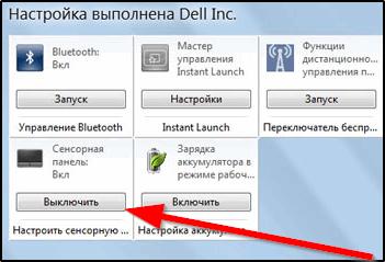 Выключение сенсорной панели Dell