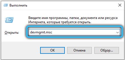 Выполнение команды devmgmt.msc в Windows