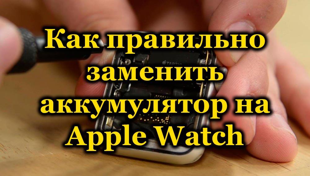 Как правильно заменить аккумулятор на Apple Watch