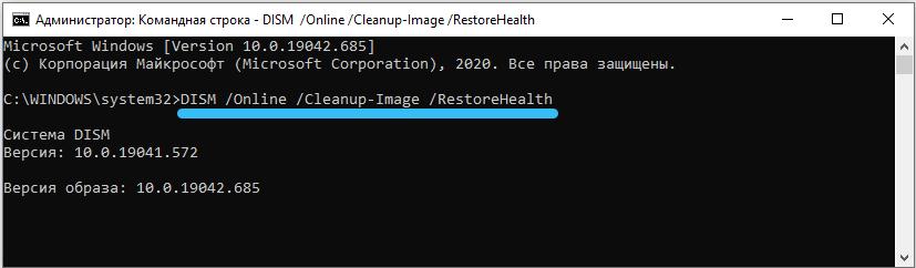 Запуск команды DISM /Online /Cleanup-Image /RestoreHealth