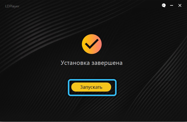 Запуск программы LDPlayer