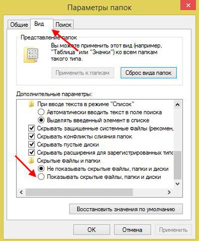 Скрытые файлы