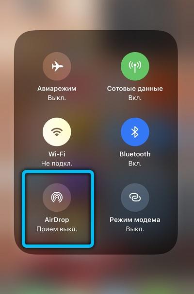 Значок AirDrop на iPhone
