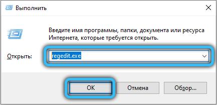 Команда regedit.exe в утилите «Выполнить»