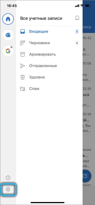 Настройки электронной почты Outlook на iPhone