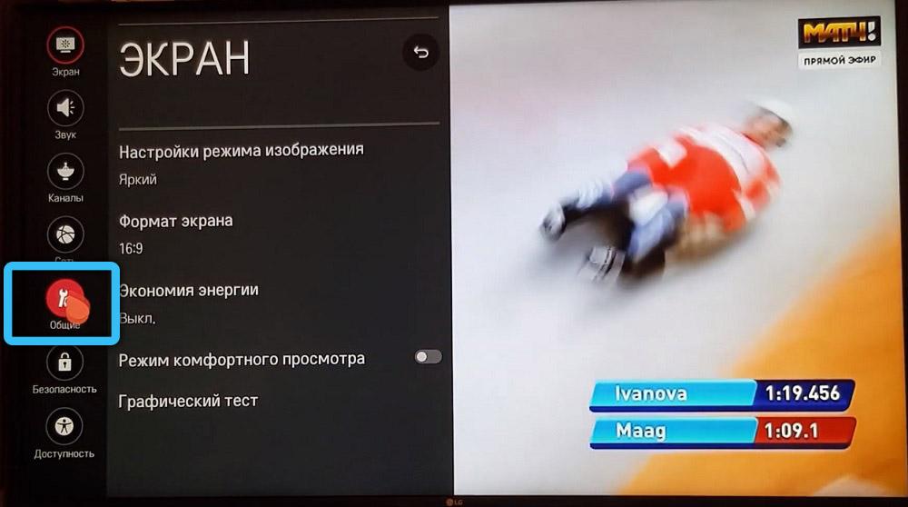 Общие настройки телевизора LG