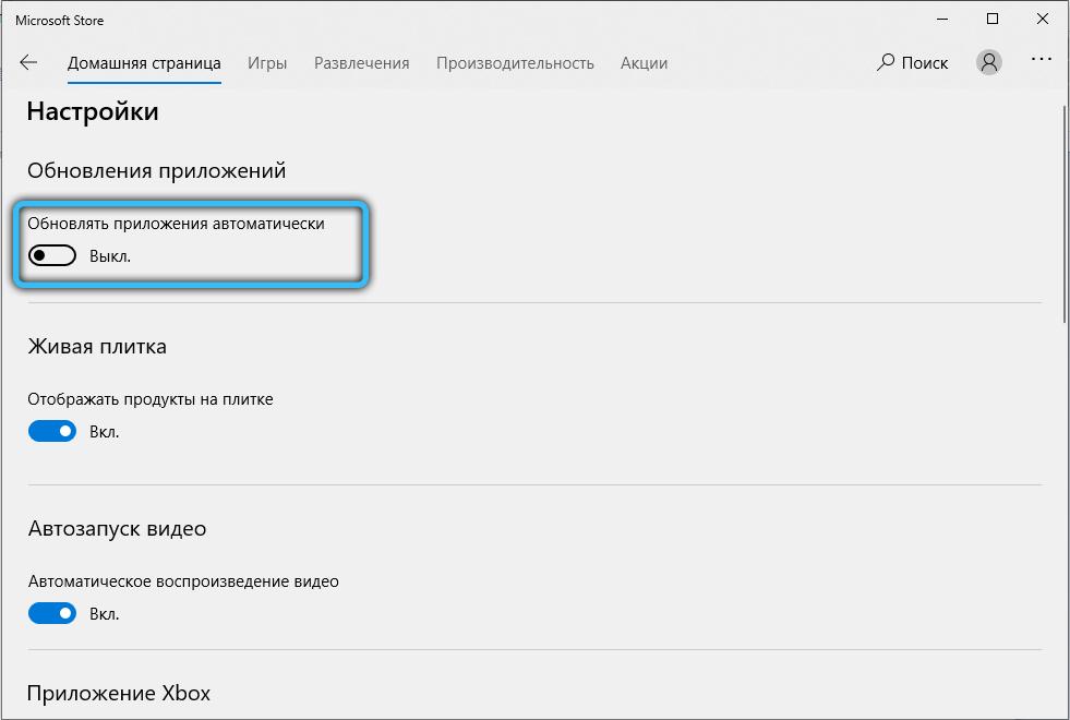Отключение автоматического обновления приложений в Microsoft Store