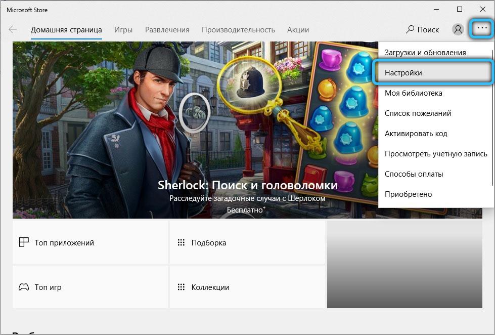 Переход в настройки Microsoft Store