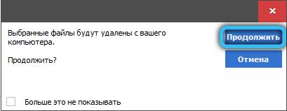 Подтверждение удаления файлов в утилите CCleaner