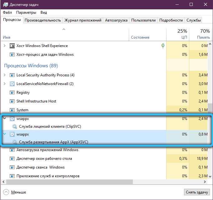 Процессы Wsappx в Windows 10