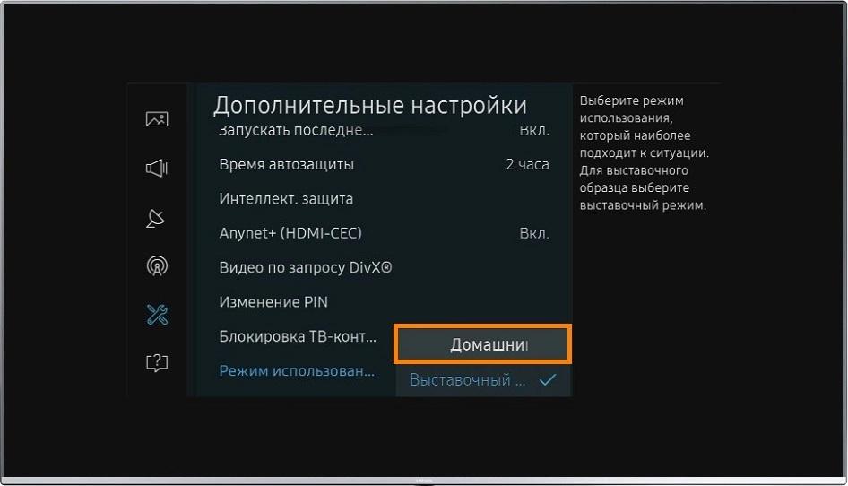 Пункт «Домашний» в настройках телевизора Samsung