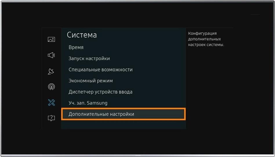 Пункт «Дополнительные настройки» в настройках телевизора Samsung