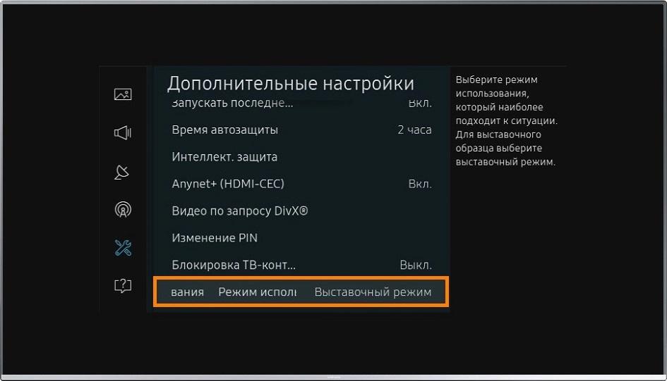 Пункт «Режим использования» в настройках телевизора Samsung