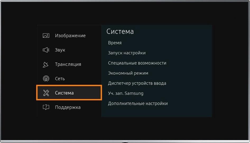 Пункт «Система» в настройках телевизора Samsung
