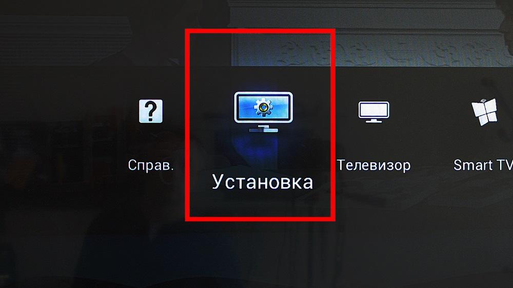 Пункт «Установка» на телевизоре Philips